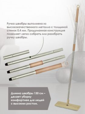 Комплект для уборки со шваброй VERDE, 5 л